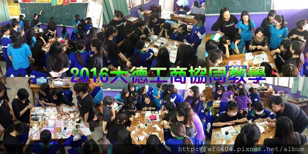 2016大德協同教學(001).jpg