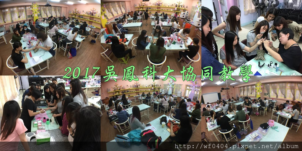 2017吳鳳科大協同教學(001).jpg