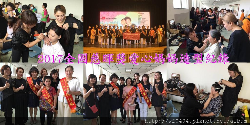 2017全國慈暉獎愛心媽媽造型紀錄(001).jpg