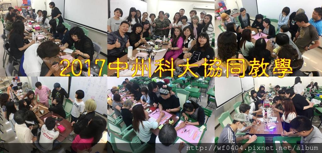 2017中州科大協同教學(001).jpg