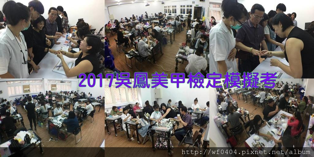 2017吳鳳美甲檢定模擬考(001).jpg