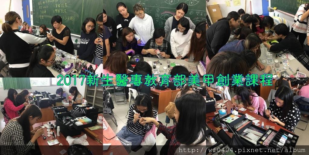2017新生醫專教育部創業課程(001).jpg