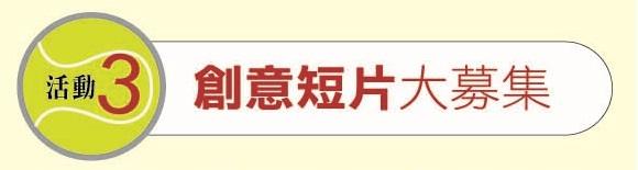 活動3.jpg