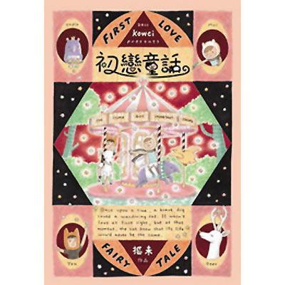 Kowei 四格漫畫.jpg