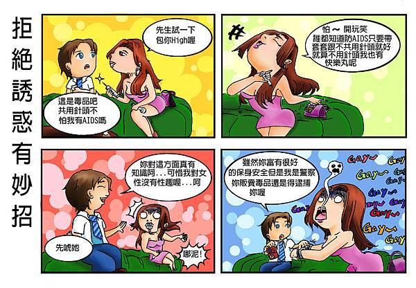 19.拒絕誘惑有妙招.jpg
