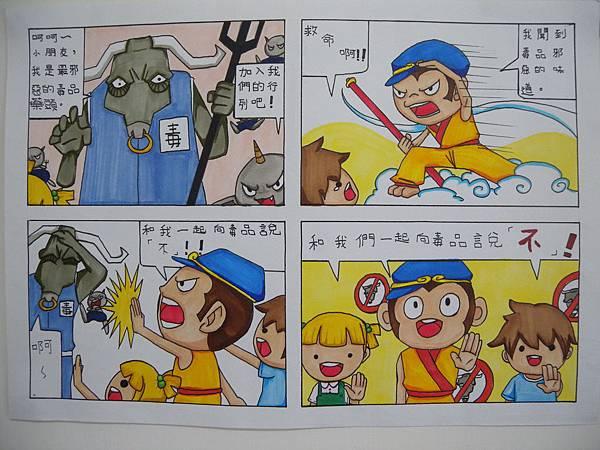佳作 協同中學 蔡函淳