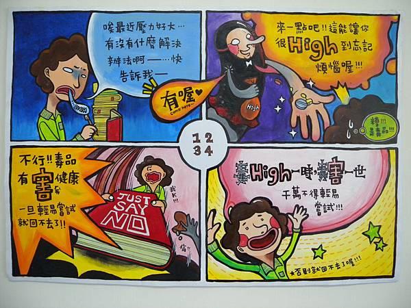 佳作 台灣師範大學  夏鏡琇