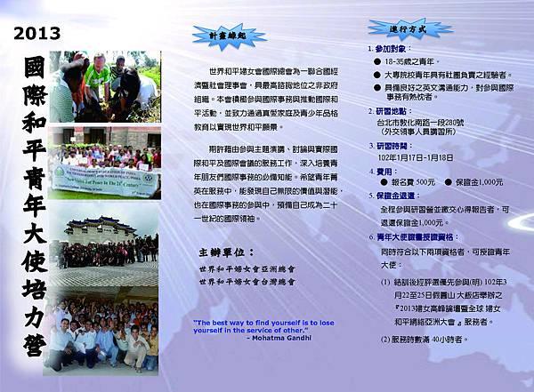 2013國際和平青年大使培力營