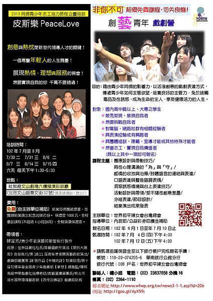 同儕青少年志工培力行動劇坊2013.jpg