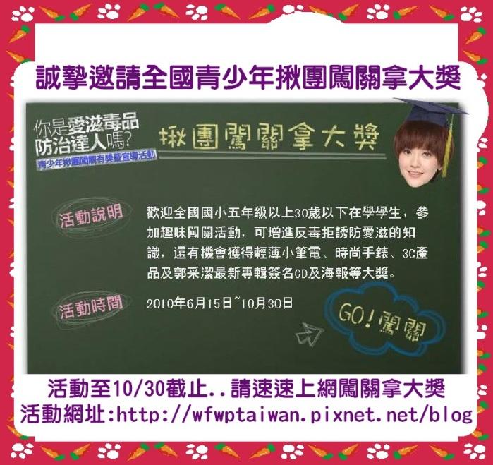 愛滋反毒活動宣傳-闖關活動2-90.JPG