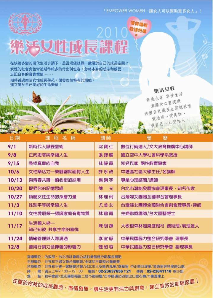 樂活女性秋季班.jpg
