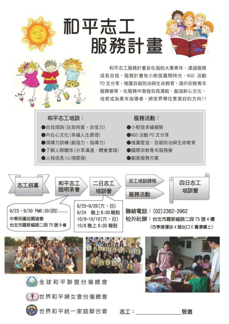 志工dm final921web1.jpg