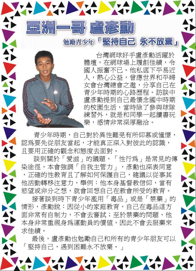 盧彥勳報導1.PNG