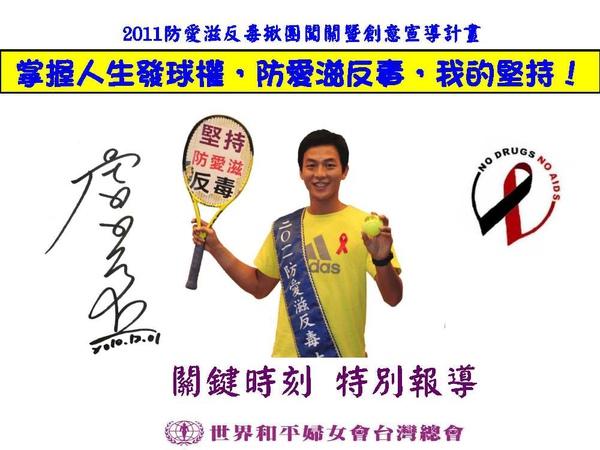 2011愛滋反毒企劃書-企業1229-2_頁面_01.jpg