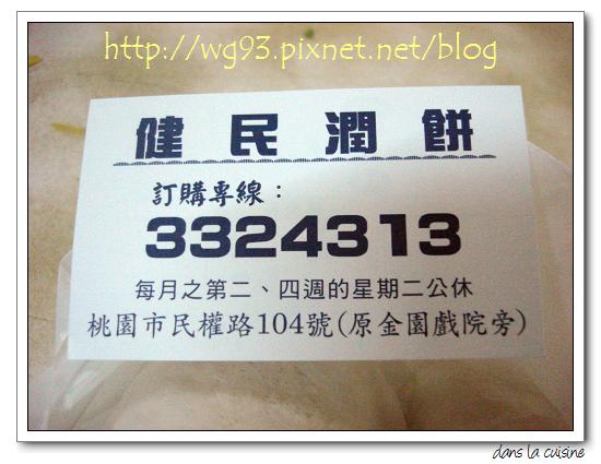 DSC06975