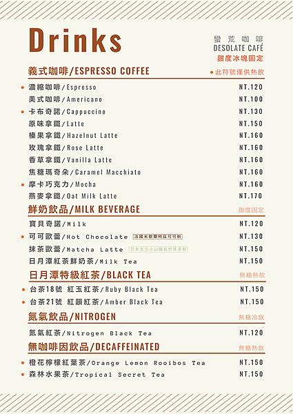 蠻荒咖啡菜單