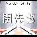 Wonder Girls隊長~閔先藝Sun Ye~07.jpg