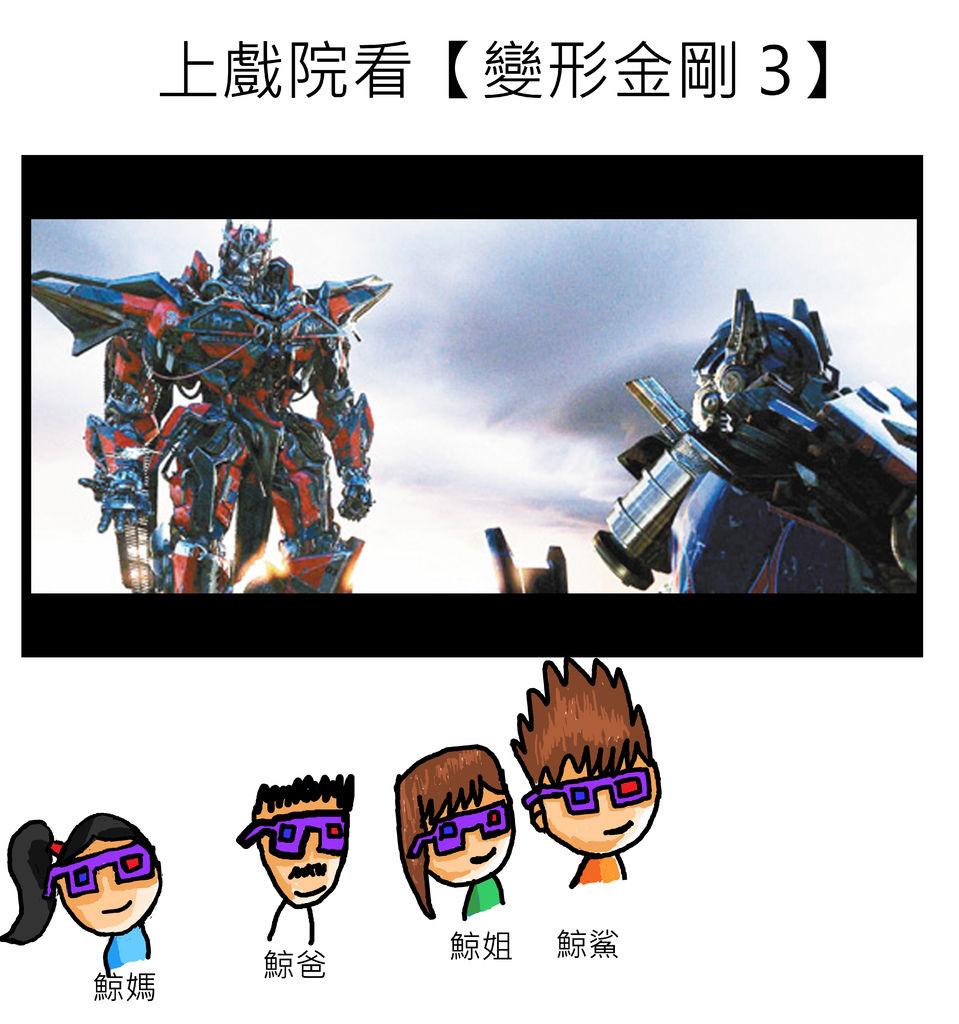 看【變形金剛3】拷貝.jpg