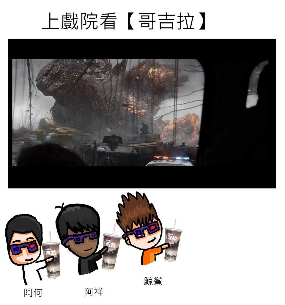看【哥吉拉】拷貝.jpg