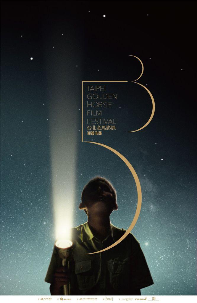 2016_Taipei_Golden_Horse_Film_Festival_poster.jpg
