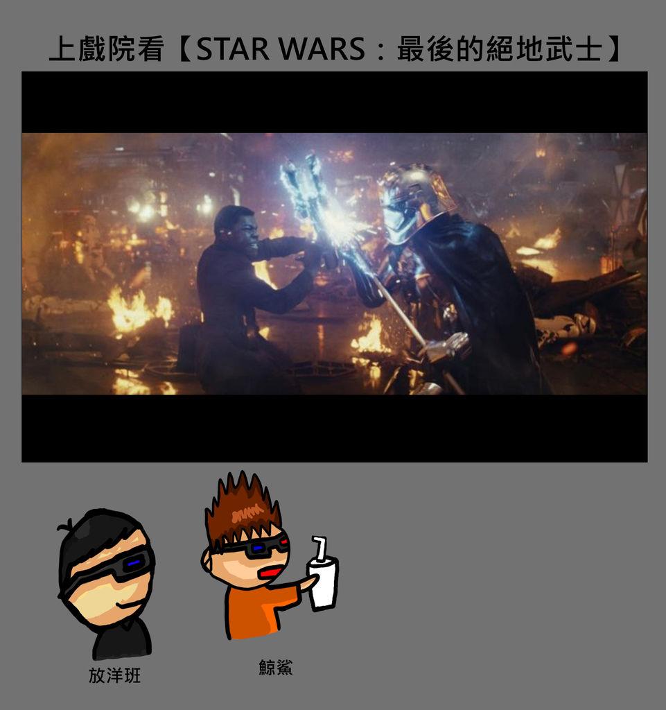 看STAR WARS:最後的絕地武士