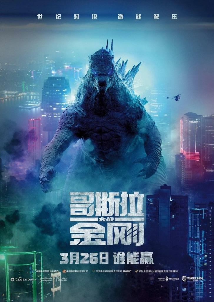 .........Godzilla-Vs-Kong-Chinese-Poster-Hong-Kong1(2021年3月8日).jpg
