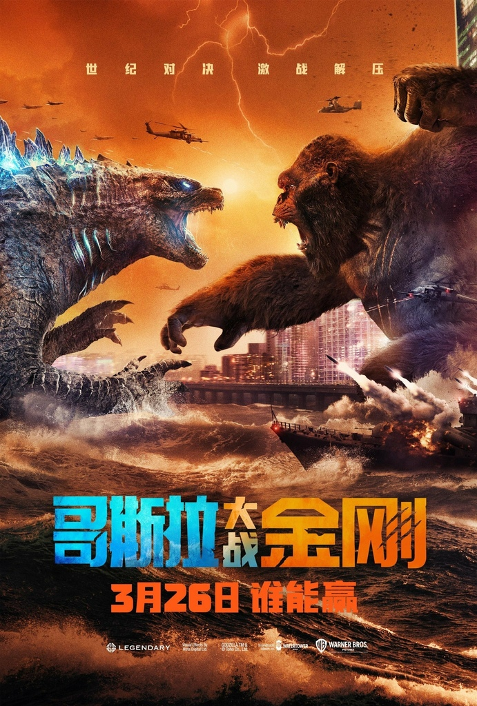 ............godzilla-vs-kong-poster(2021年3月3日 ).jpg