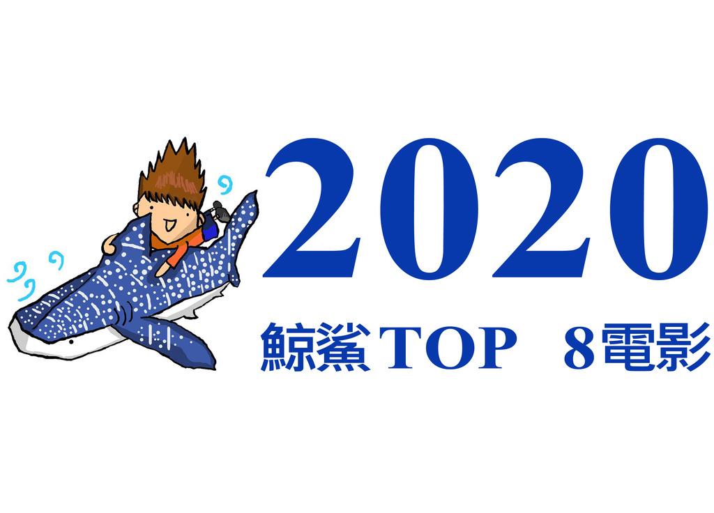 2020推薦電影.jpg
