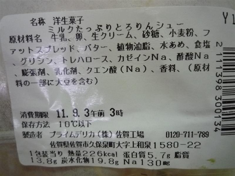 110909 062.JPG
