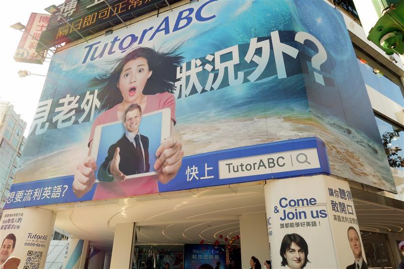 TutorABC-T館 001.jpg