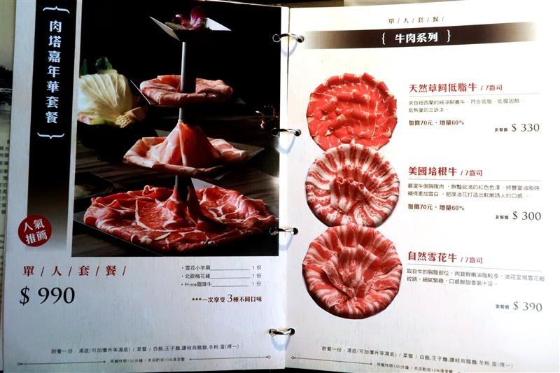 圓味涮涮鍋 022.jpg