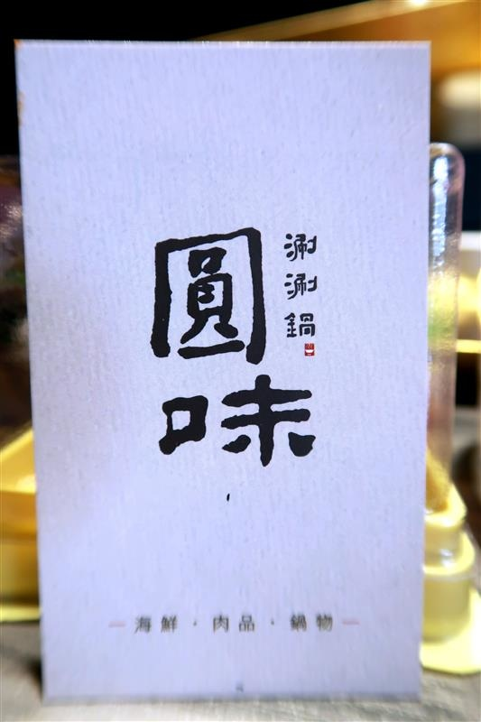 圓味涮涮鍋 064.jpg