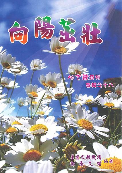 心之歌封面18.jpg