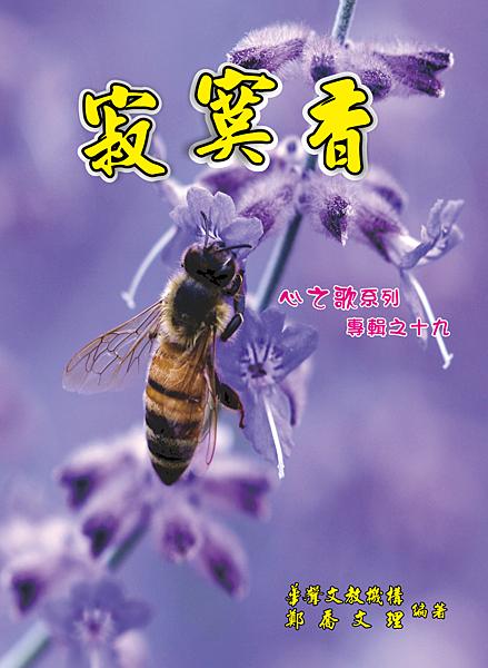 心之歌第19冊封面.png