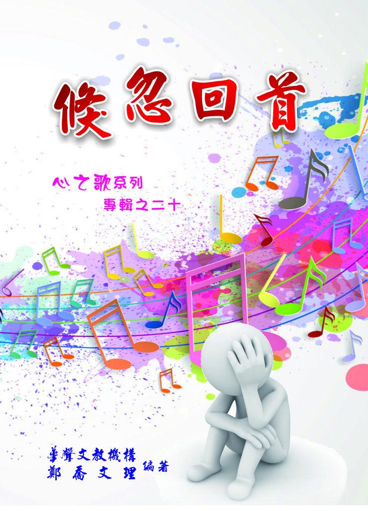 心之歌封面20.jpg