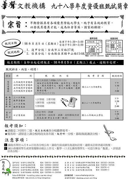 資優班甄試簡章小1.jpg