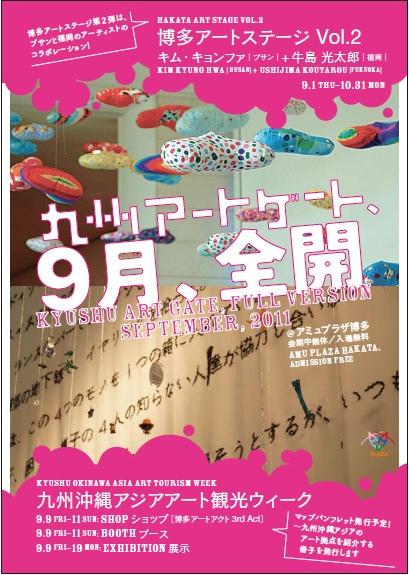 kyushu art gate flyer01.jpg