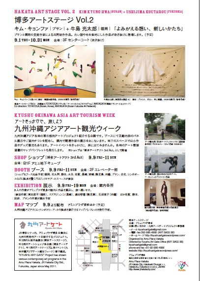 kyushu art gate02.jpg