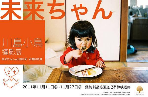 未來_台中.jpg