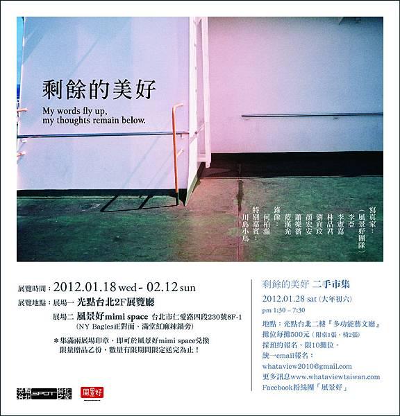 SPOT 2012 jan ad.jpg