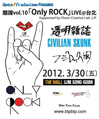 onlyrock2