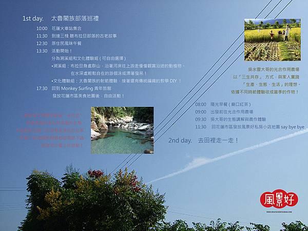 春旅圖even 20120324