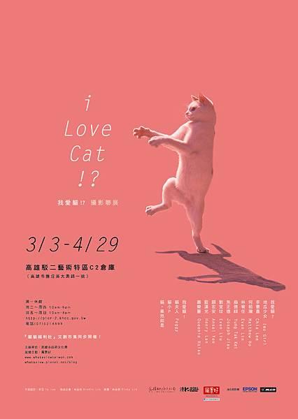 cat_poster_0222-01