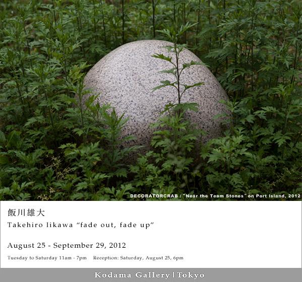 iikawa201208