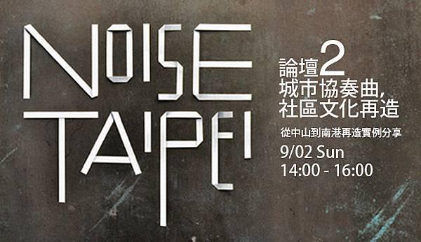 ForumII_NoiseTaipei