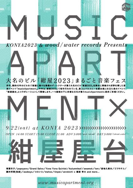music apartment