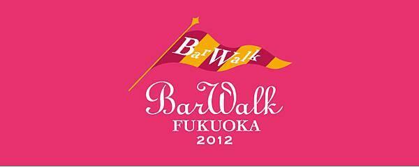 barwalk1