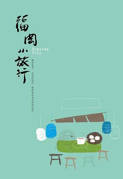 FukuokaTrip cover
