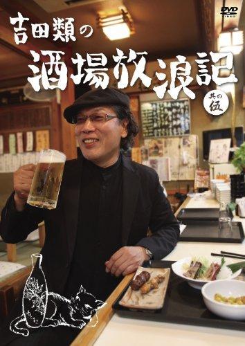 吉田 類酒場放浪記