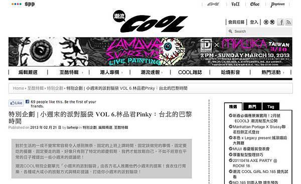 COOL 20130222_main